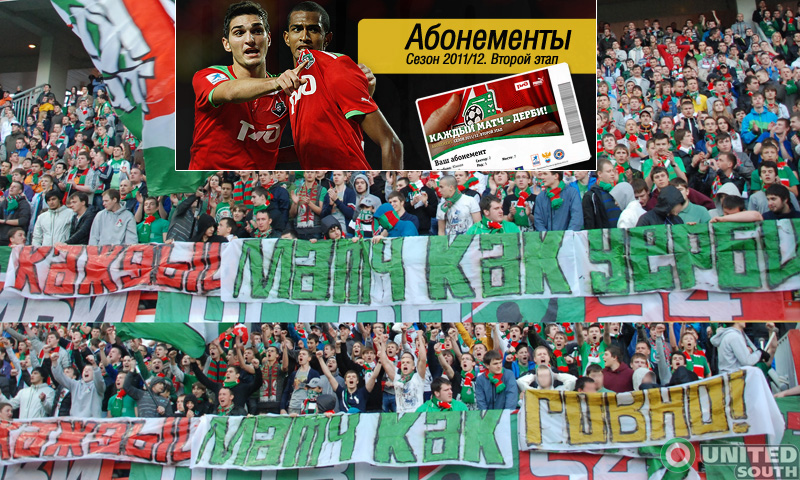 Ответ инициативных болельщиков Локомотива на лозунг абонементной программы клуба.