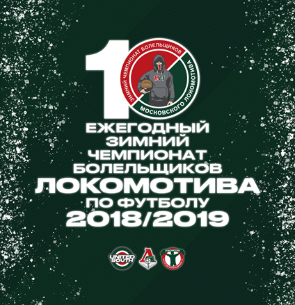 Приём заявок на Десятый Чемпионат болельщиков