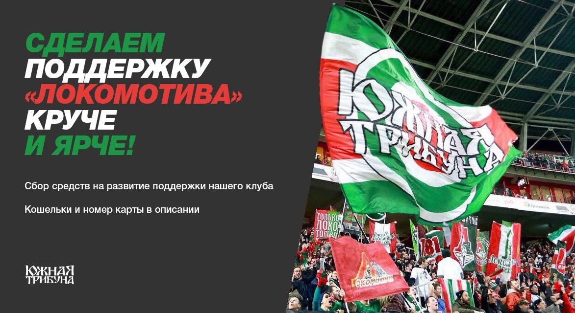 болельщики - Локомотив