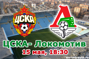 ЦСКА — фаворит перед 30-м туром, «Зениту» необходим успех «Локомотива» или ничья
